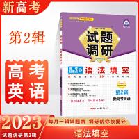 天星教育2020试题调研第2辑英语第二辑英语高考超重点2语法填空短文改错MOOK系列第二期高考题高考英语专项训练