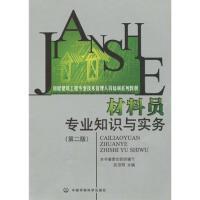 材料员专业知识与实务(第2版) 中国环境科学出版社
