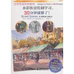 世界绘画经典教程 水彩街景绘制学习 30分钟就够了