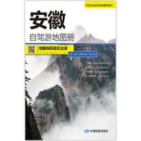 中国分省自驾游地图册系列-安徽自驾游地图册