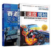 赛道日完全手册+速度揭秘赛车和高性能汽车驾驶指南 2册 赛道布局 竞赛心理策略 赛道日驾驶技术及保险车辆装备指南图书籍
