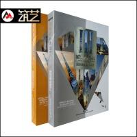 国际竞标建筑年鉴三 上下册 办公商业酒店文化建筑设计方案集 书籍
