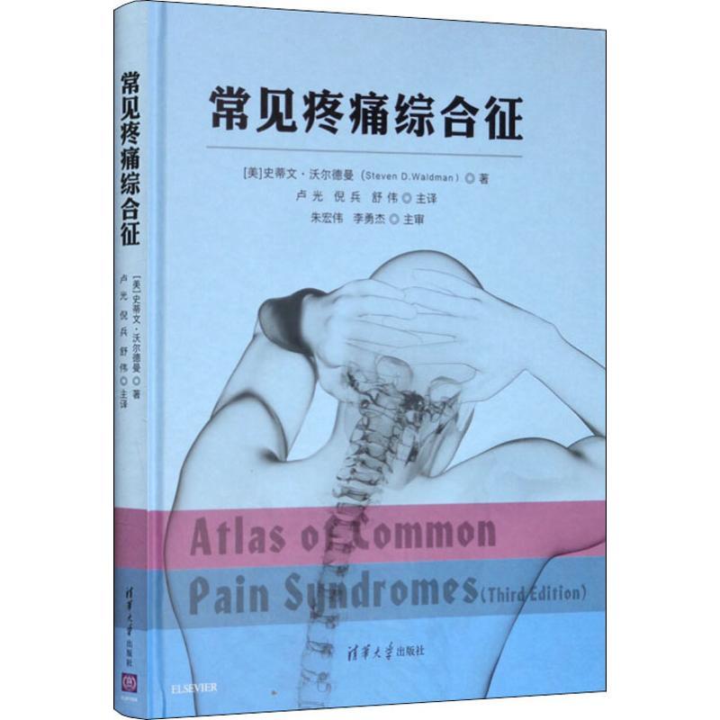 常见疼痛综合征 清华大学出版社 【文轩正版图书】