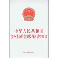 中华人民共和国境外非组织境内活动管理法 9787509365427