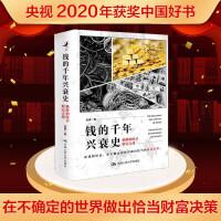 【2020年度中国好书获奖】钱的千年兴衰史 稀释和保卫财富之战 读钱的历史在不确定的世界做出恰当的财富决策 金菁著 经济