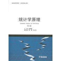 统计学原理(第八版)