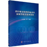 【按需印刷】-燃料电池和燃料电池车发展历程及技术现状