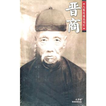 晋商:八集电视系列片(4DVD)