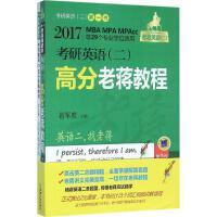 考研英语(二)高分老蒋教程(第3版) 蒋军虎 主编