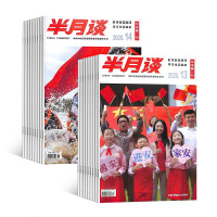 半月谈杂志订阅 杂志铺2021年7月起订 1年共24期杂志  公务员考试 时事新闻资讯 资料 党的方针政策 时事政治期刊图书 全年订阅