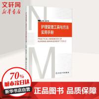 护理管理工具与方法实用手册 吴欣娟 主编