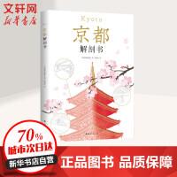 京都解剖书 南海出版公司