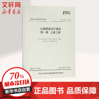 JTG 3370.1-2018公路隧道设计规范(第一册土建工程) 人民交通出版社股份有限公司