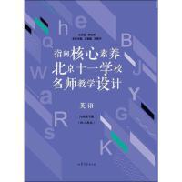 指向核心素养 北京十一学校名师教学设计 英语 9年级下册(配人教版) 山东文艺出版社