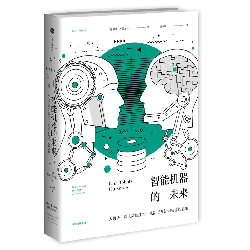 智能机器的未来:人机协作对人类的工作、生活以及知识技能的影响 人机协作对人类的工作、生活以及知识技能的影响。思考人机协作的关系,解答人们对人工智能多年的迷思,消除人类对智能机器崛起的恐慌情绪,探索未来人与机器人相处的模式。人机协作将是未来发展的新机遇