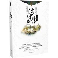 浮生物语5上・西溟幽海