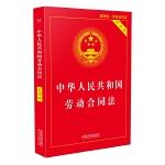 中华人民共和国劳动合同法・实用版(2018版)