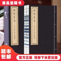 佛家�B生―― 《房山石�》�B生文�I�【� 宣纸线装一函二册 中国书店