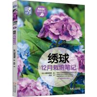 绣球12月栽培笔记 机械工业出版社