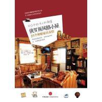 【二手旧书8成新】俄罗斯风格小屋 丰田菜穗子 中信出版社 9787508630847