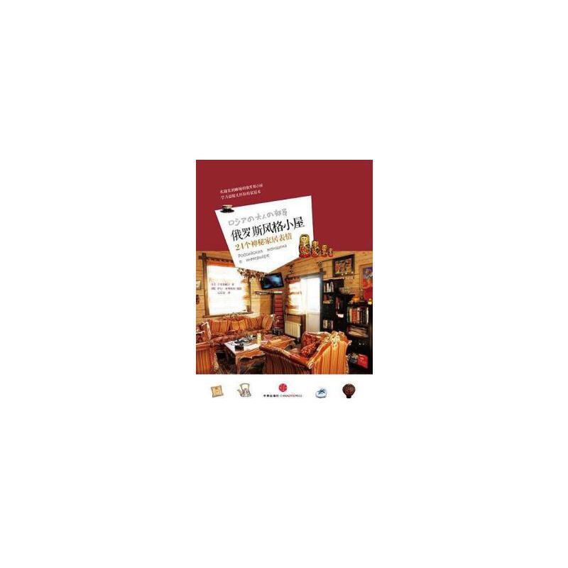 【二手旧书8成新】俄罗斯风格小屋 丰田菜穗子 中信出版社 9787508630847 实拍图为准,套装默认单本,咨询客服寻书!