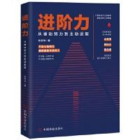 进阶力 9787520809733 张笑恒 中国商业出版社