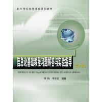 信息论基础教程习题解答与实验指导