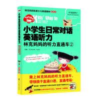 小学生日常对话英语听力:林克妈妈的听力直通车.2(听完就会说,说了就会用的林克妈妈英语听力书)