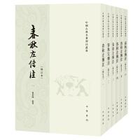 春秋左传注 (修订本・全6册)