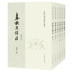 春秋左传注 (修订本·全6册)