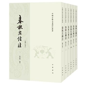 春秋左传注 (修订本·全6册) 中华书局出版