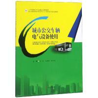 城市公交车辆电气设备使用/汪亮 西南交通大学出版社