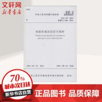 钢筋机械连接技术规程 中国建筑工业出版社
