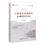 小学语文部编教材:文本解读及学习设计:上册:一年级 9787533477288