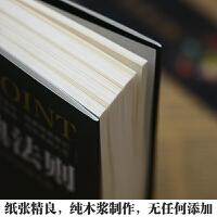 西点军校经典法则 中国华侨出版社