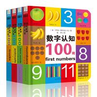 启蒙认知100词系列(全4册)