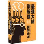 最强大脑训练课:提升逻辑力的300个数学游戏(畅销3版)