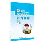 新农村防病知识丛书・行为健康(第2版)