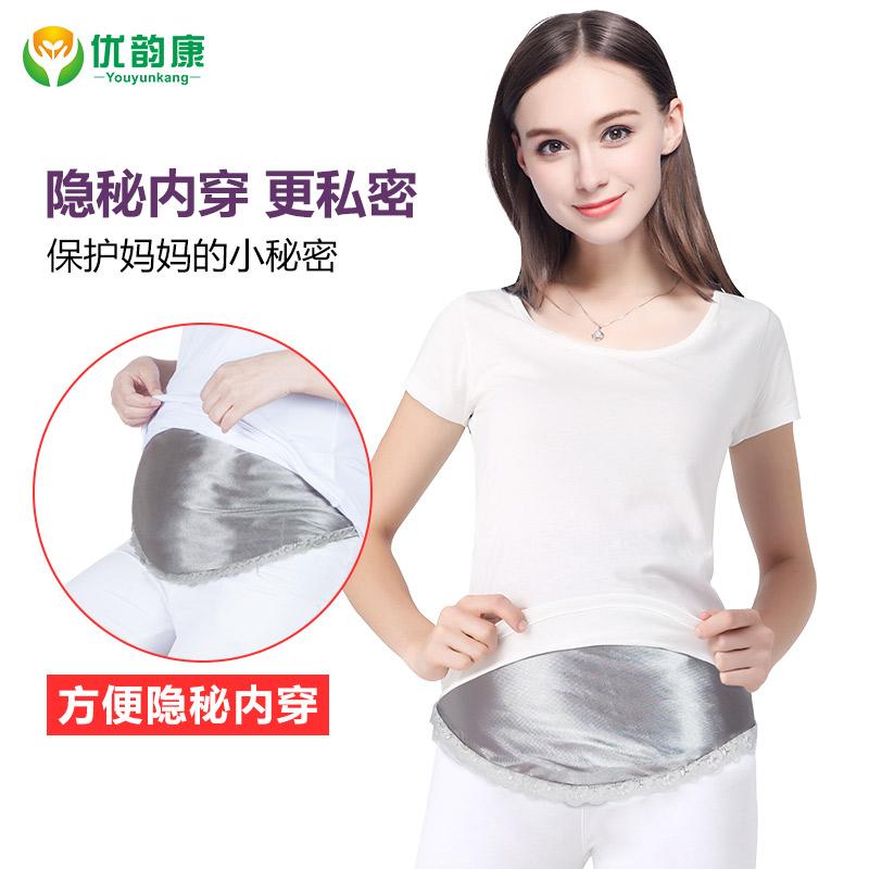 防辐射服孕妇装肚兜怀孕期内穿围裙四季防辐射服女上班秋冬款