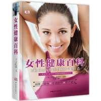 女性健康百科