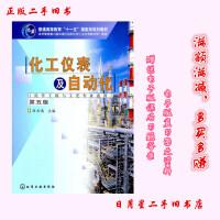 【旧书二手书8成新】化工仪表及自动化(第5五版) 厉玉鸣 9787122113450 化学工业出版社【正版】