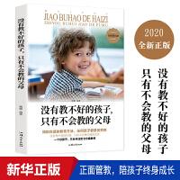 没有教不好的孩子只有不会教的父母 正版家庭教育管理亲子儿童家教育儿百科提升教育质量不打不骂不吼三分靠天赋七分靠教养书籍