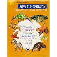 蟒蛇罗罗看动物(全六册)