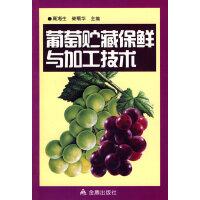 葡萄贮藏保鲜与加工技术