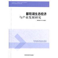 鄱阳湖生态经济与产业发展研究