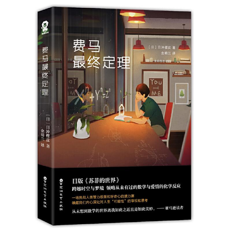 费马最终定理日本三大图书榜单联名推荐,日版《苏菲的世界》。 跨越时空与梦境,领略从未有过的数学与爱情的化学反应。酷威文化