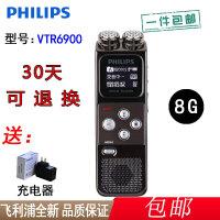 【支持礼品卡+送赠品包邮】Philips飞利浦录音笔 VTR6900 8G 微型迷你专业高清 远距超长降噪 MP3播放采访商务会议学生学习取证器 双立体声超大麦克风 支持FM收音