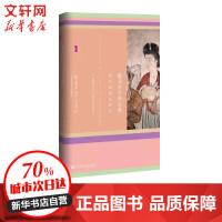甲骨文丛书 撒马尔罕的金桃/唐代舶来品研究