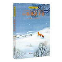 小狐狸买手套/世界儿童文学名家名作 华东师范大学出版社