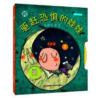 [二手旧书9成新]旋转的齿轮书―驱赶恐惧的娃娃(克服恐惧感)卡门吉尔 9787537676656 河北少年儿童出版社